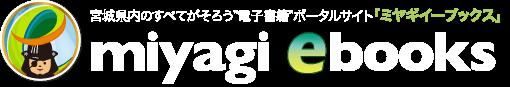 ミヤギイーブックス「miyagi ebooks」