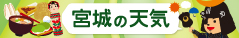 宮城県のお天気チェック