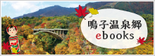 鳴子温泉郷ebooks