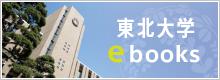東北大学ebooks