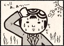 クールビズ最高!の巻