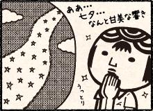 四郎の七夕の巻