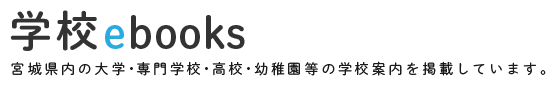 学校ebooks - 宮城県内の大学・専門学校・高校・幼稚園等の学校案内を掲載しています。